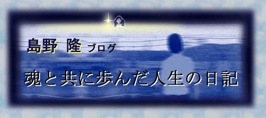 島野隆ブログ 魂と共に歩んだ人生の日記